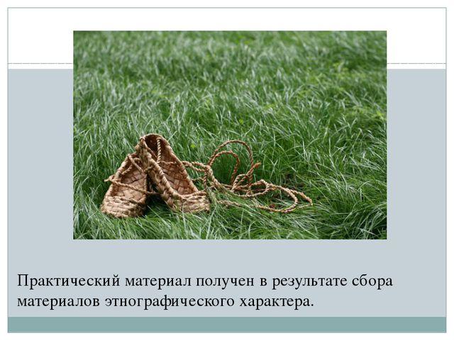 Практический материал получен в результате сбора материалов этнографического...