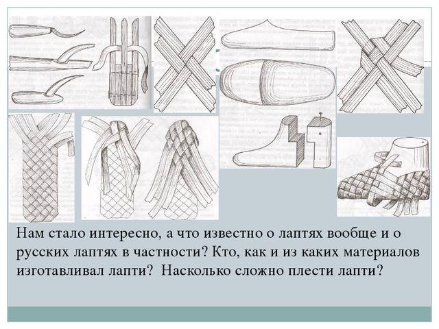 Нам стало интересно, а что известно о лаптях вообще и о русских лаптях в част...