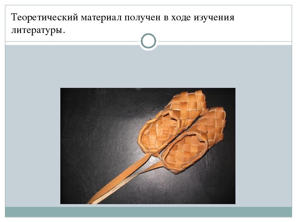 Теоретический материал получен в ходе изучения литературы.