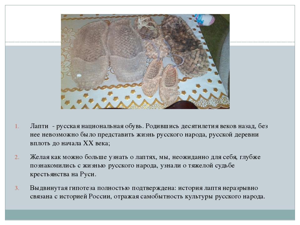 Лапти - русская национальная обувь. Родившись десятилетия веков назад, без не...