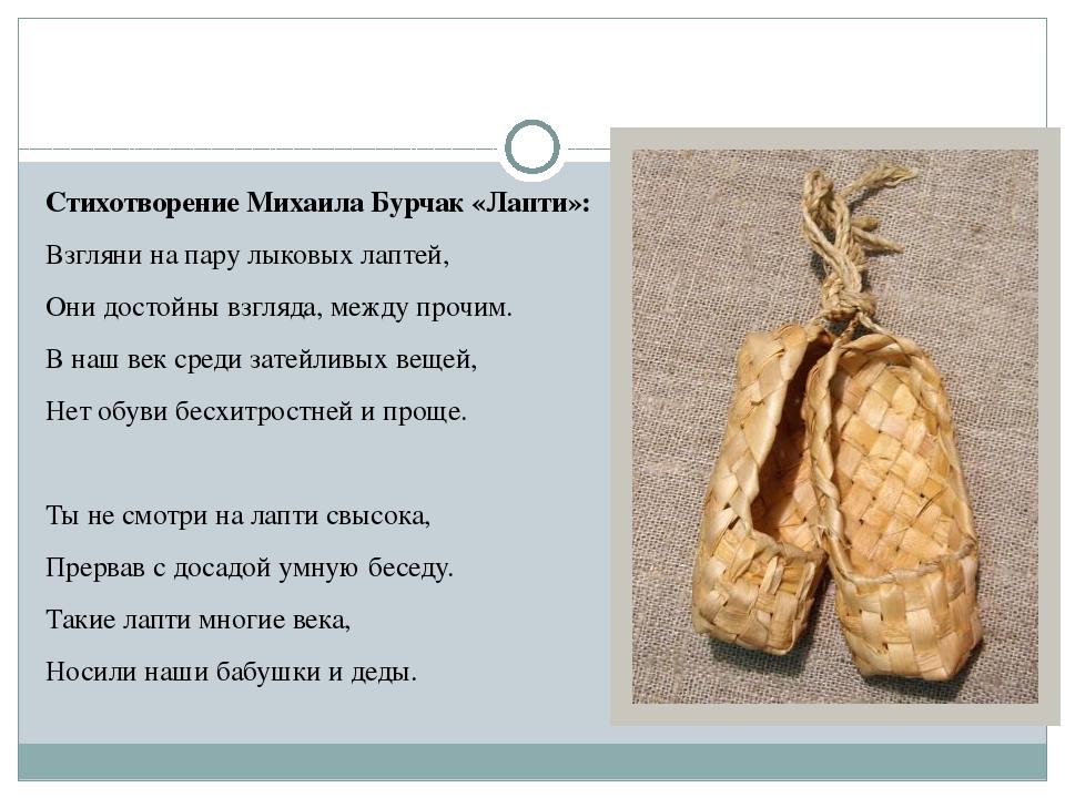 Стихотворение Михаила Бурчак «Лапти»: Взгляни на пару лыковых лаптей, Они дос...