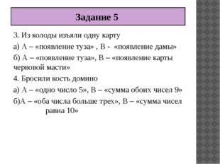 3. Из колоды изъяли одну карту а) А – «появление туза» , В - «появление дамы»