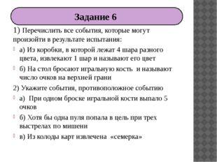 4) Из указанных событий составить все возможные пары и указать, какие из них