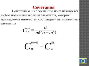 Сочетания Сочетанием из n элементов по m называется любое подмножество из m э