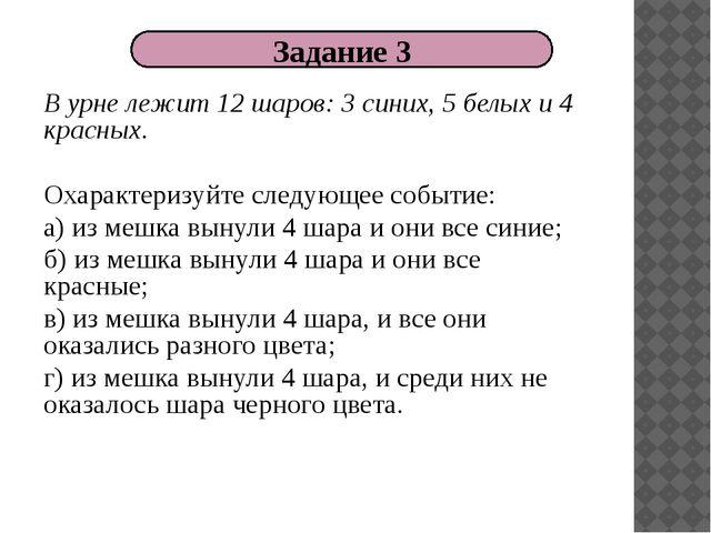Задание 3 В урне лежит 12 шаров: 3 синих, 5 белых и 4 красных. Охарактеризуйт...