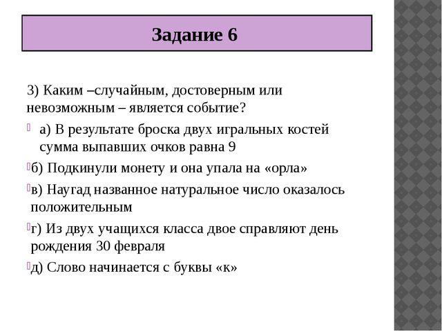 3) Каким –случайным, достоверным или невозможным – является событие? а) В рез...