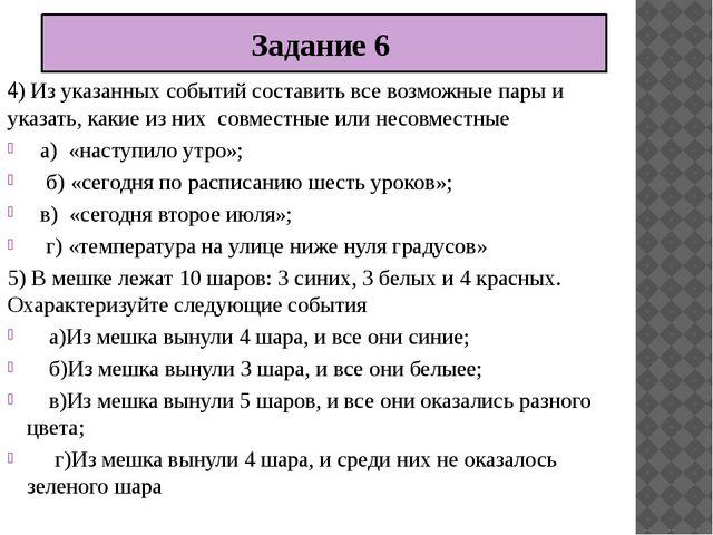 4) Из указанных событий составить все возможные пары и указать, какие из них...