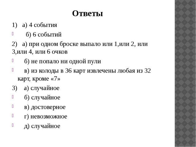 Ответы 1) а) 4 события б) 6 событий 2) а) при одном броске выпало или 1,или 2...