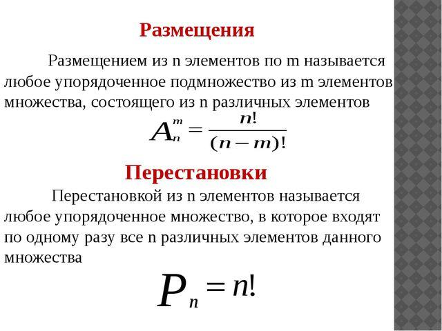 Размещения Размещением из n элементов по m называется любое упорядоченное под...