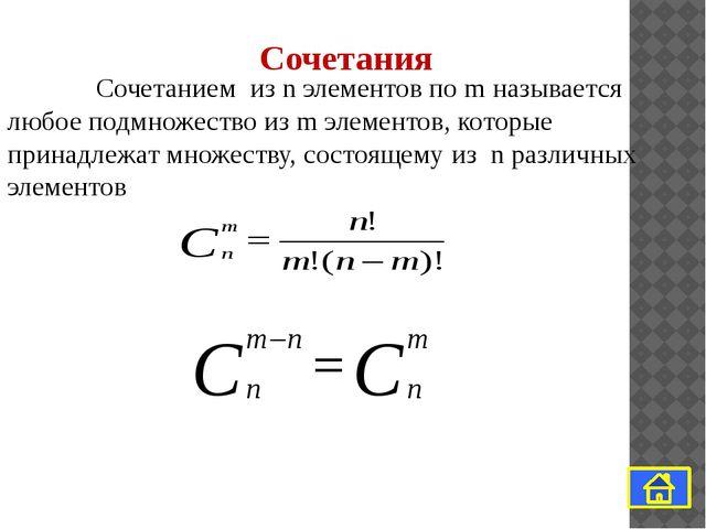 Сочетания Сочетанием из n элементов по m называется любое подмножество из m э...