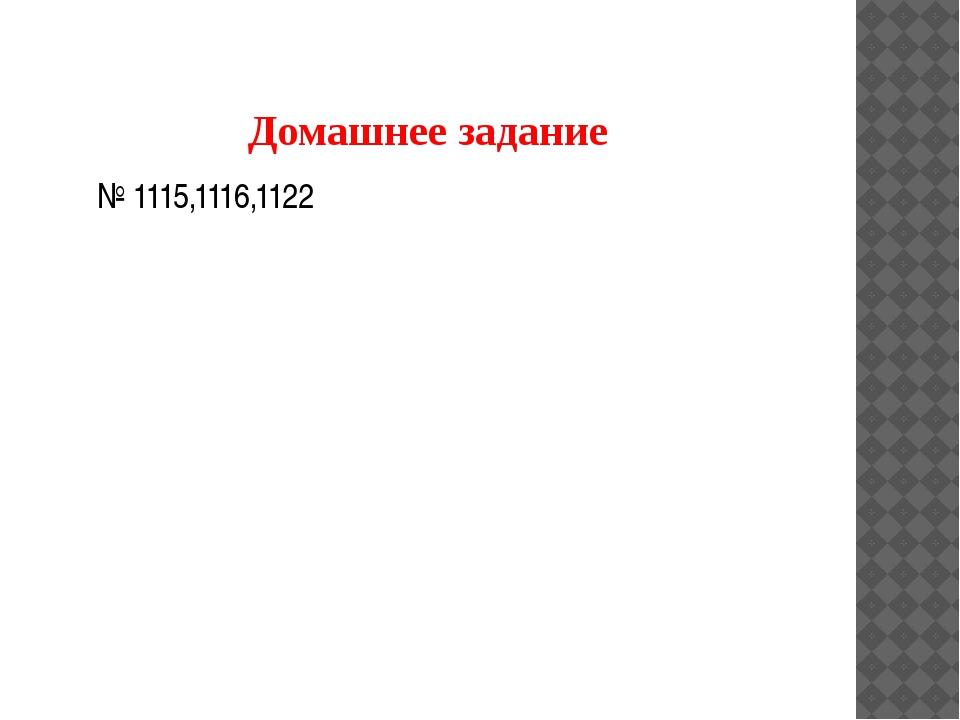 Домашнее задание № 1115,1116,1122