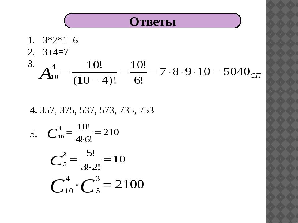 Ответы 3*2*1=6 3+4=7 4. 357, 375, 537, 573, 735, 753 5. Ответы