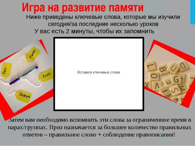 Игра на развитие памяти Ниже приведены ключевые слова, которые мы изучили сег...