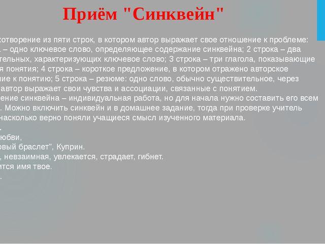 """Приём """"Синквейн"""" Это стихотворение из пяти строк, в котором автор выражает св..."""