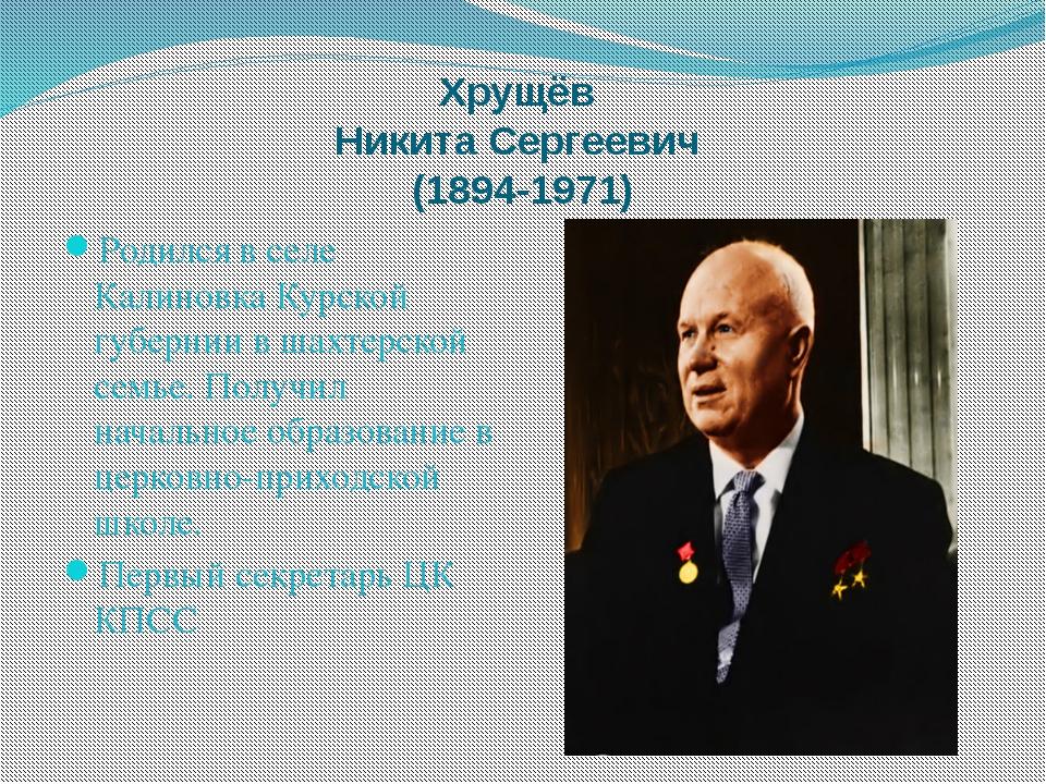 Известные люди курска и курской области доклад 6860