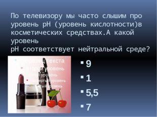 По телевизору мы часто слышим про уровень pH (уровень кислотности)в косметиче