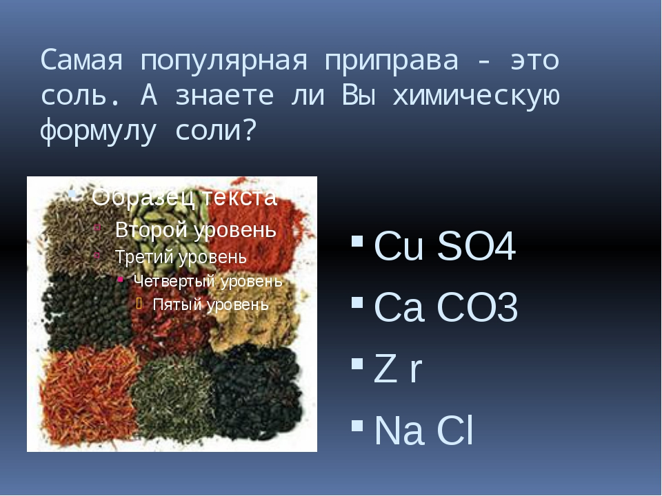 Самая популярная приправа - это соль. А знаете ли Вы химическую формулу соли?...