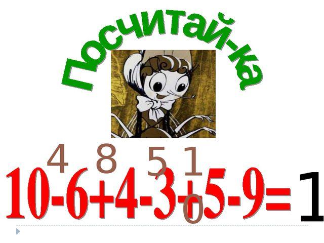 4 8 5 10 1