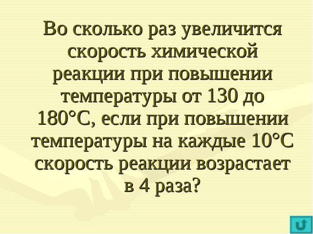Во сколько раз увеличится скорость химической реакции при повышении температ...