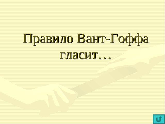 Правило Вант-Гоффа гласит…