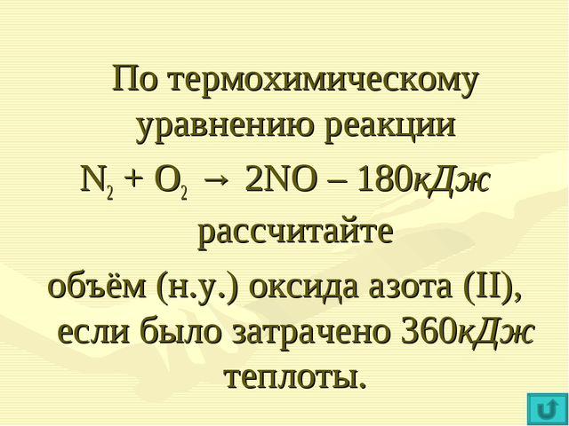 По термохимическому уравнению реакции N2 + O2 → 2NO – 180кДж рассчитайте объ...