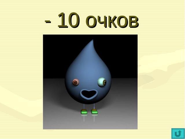 - 10 очков