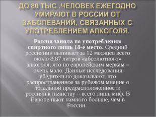 Россия заняла по употреблению спиртного лишь 18-е место. Средний россиянин вы