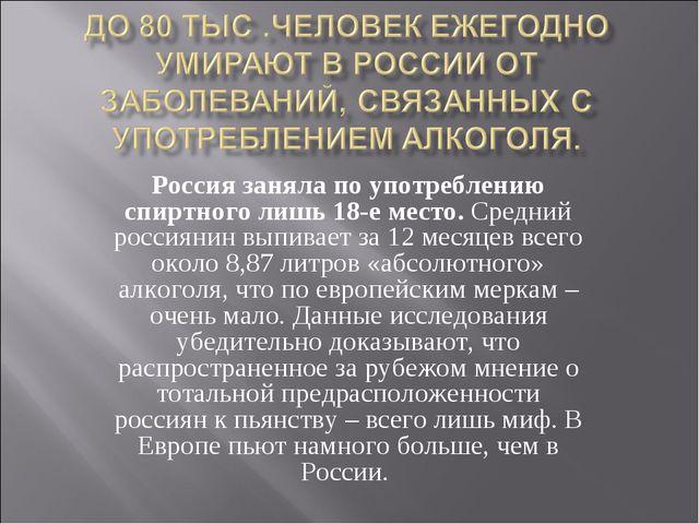 Россия заняла по употреблению спиртного лишь 18-е место. Средний россиянин вы...