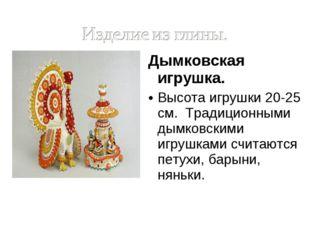 Дымковская игрушка. Высота игрушки 20-25 см. Традиционными дымковскими игрушк