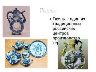 Гжель - один из традиционных российских центров производства керамики.