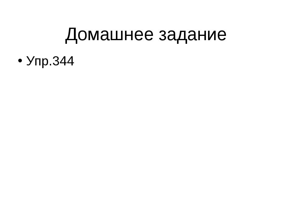 Домашнее задание Упр.344