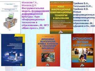 Монахова Г.А., Монахов Д.Н. Инструментальная модель формирования информационн