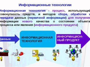 Информационные технологии Информационная технология - процесс, использующий с