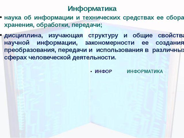 Информационная система информационные потоки обработка информации методы техн...