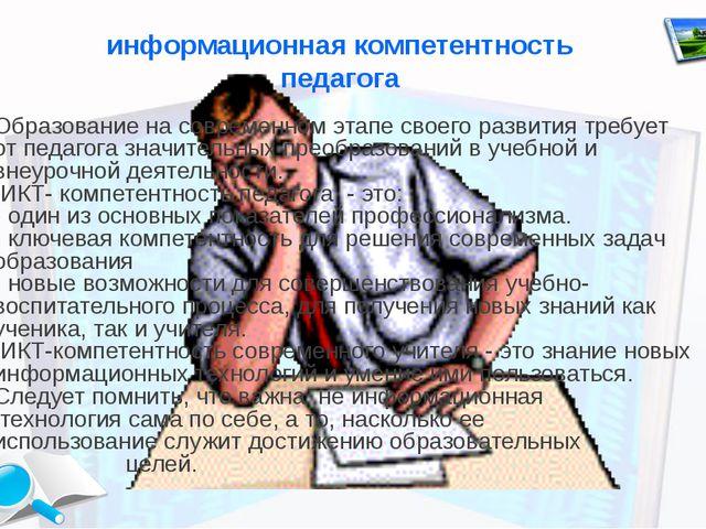 Предметные компетенции Коммуникативная Технологическая Контролирующая (деятел...
