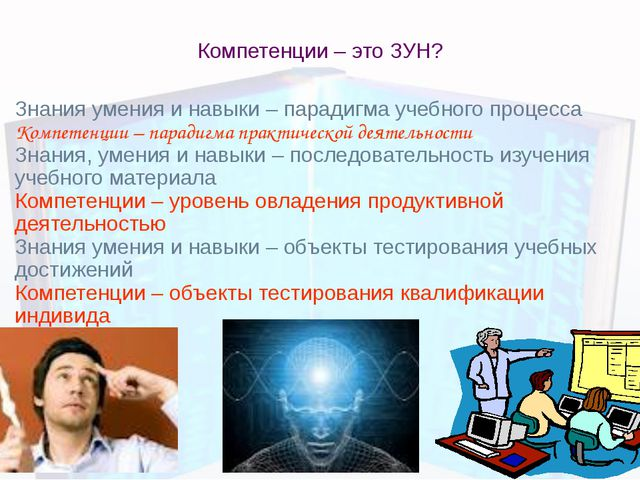 Формирование информационной компетентности педагога © МОНАХОВА Г.А., МОНАХОВ...
