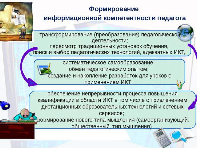 Преимущества ИКТ-технологий Опыт работы показывает, что использование совреме...
