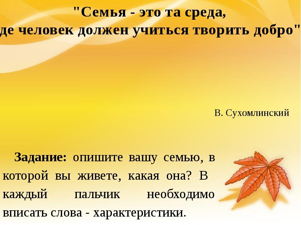 """В. Сухомлинский """"Семья - это та среда, где человек должен учиться творить до..."""