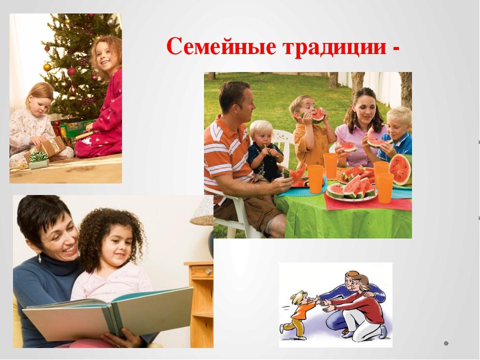 Семейные традиции -