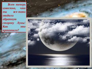 Всем теперь известно, что мы все-таки увидали обратную сторону Луны! Как это