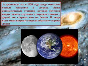 А произошло это в 1959 году, когда советские ученые запустили в сторону Луны