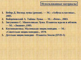 Использованные материалы Вебер Д. Восход луны (роман). — М.: «Азбука классика