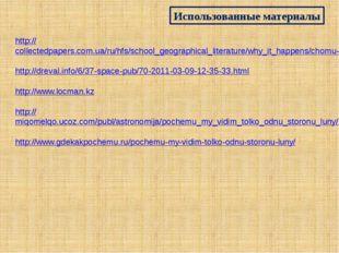 Использованные материалы http://collectedpapers.com.ua/ru/hfs/school_geograph
