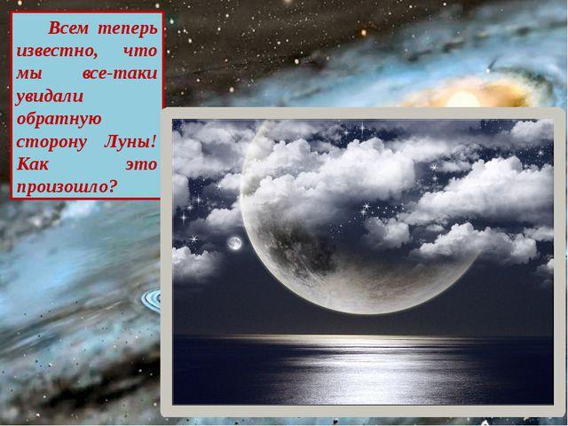 Всем теперь известно, что мы все-таки увидали обратную сторону Луны! Как это...