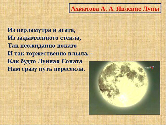 Ахматова А. А. Явление Луны Из перламутра и агата, Из задымленного стекла, Та...