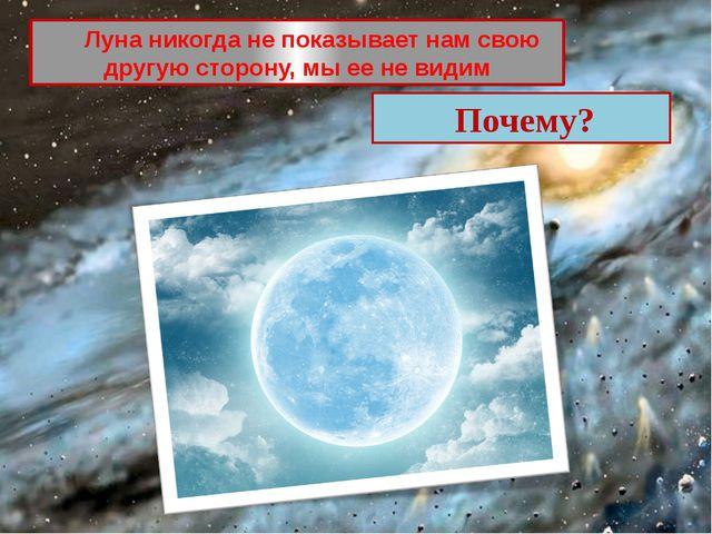 Луна никогда не показывает нам свою другую сторону, мы ее не видим Почему?