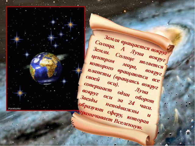Земля вращается вокруг Солнца. А Луна вокруг Земли. Солнце является центром...