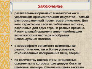 растительныйорнамент в казахском как и украинском орнаментальном искусстве