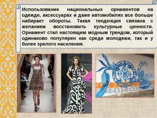 Использование национальных орнаментов на одежде, аксессуарах и даже автомоби