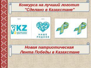 """Конкурса на лучший логотип """"Сделано в Казахстане"""" Новая патриотическая Лента"""
